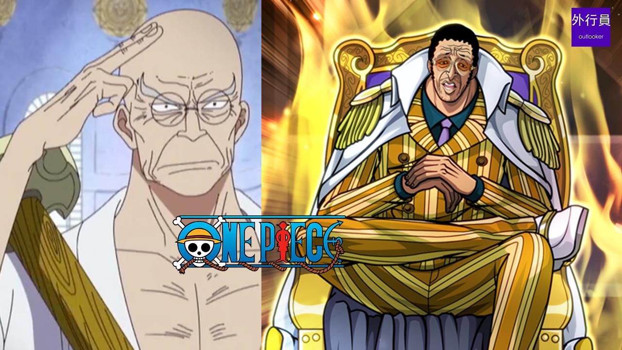 海贼王专题#606: 剑指五老星的闪闪果实能力者黄猿(实力篇)
