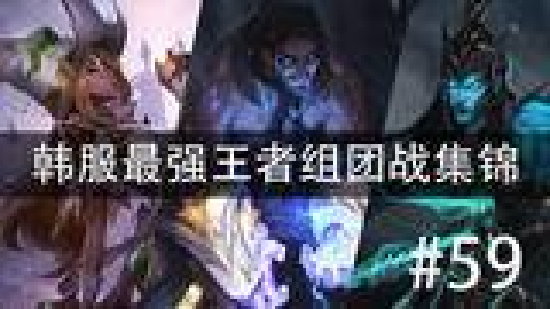 韩服最强王者组团战集锦#59 版本 10.4&10.5