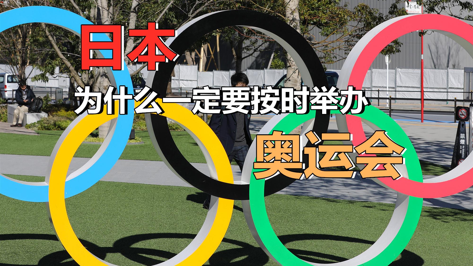 【李某谈】为什么日本执意要按时举办奥运会?我来分析分析