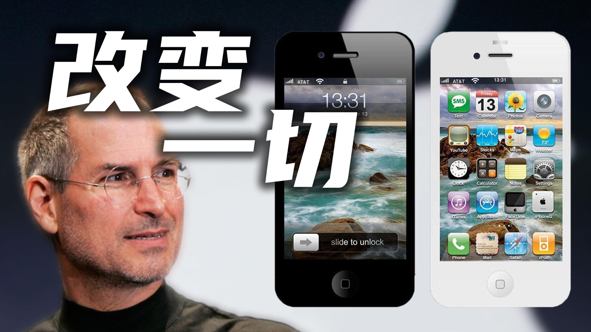 十年前的iPhone 4:你的下一台Phone,一定是iPhone