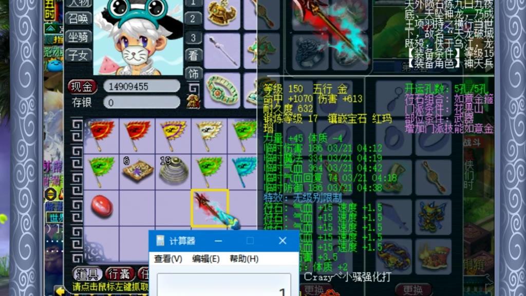梦幻西游:第一无级别枪突破千伤,老王给它打上18锻宝石!