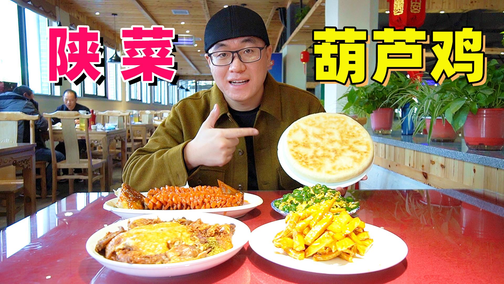 陕菜葫芦鸡,50一只肉香酥脆,4道硬菜,阿星吃顿农家乐