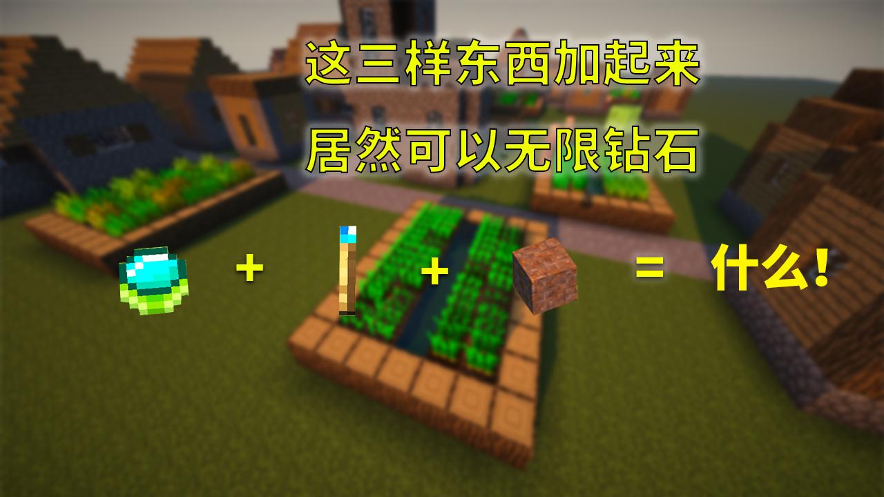 【MC】这三样神奇的东西居然可以产生无限钻石!