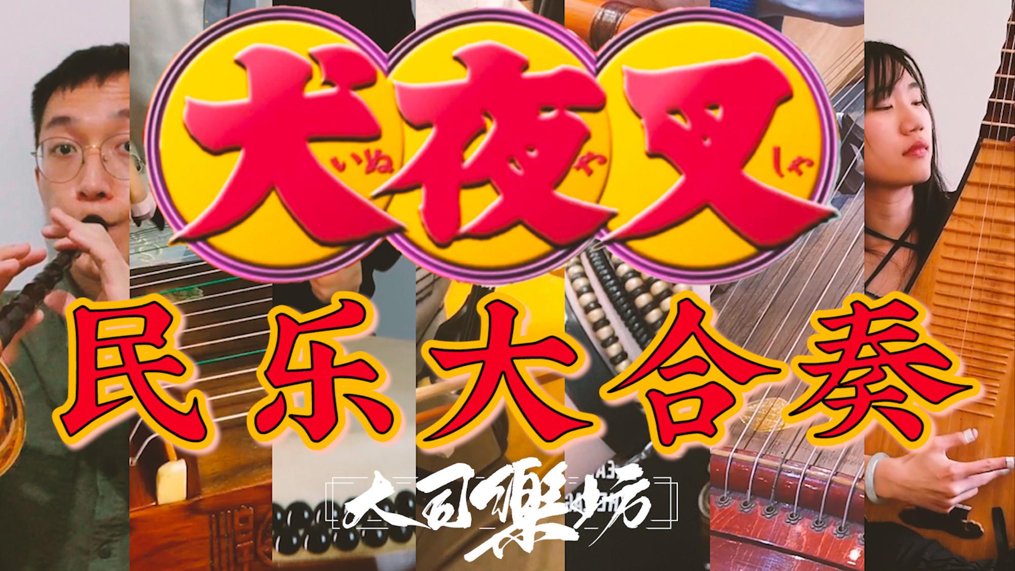 【A等生】「民乐合奏」动画《犬夜叉》组曲 by 大司乐坊