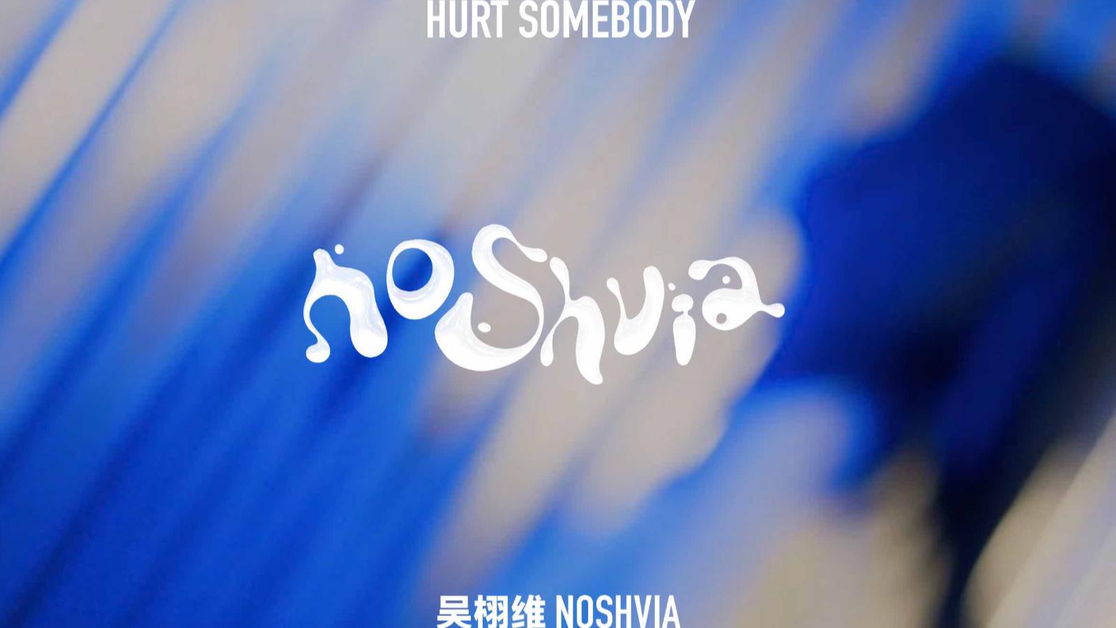 吴栩维Noshvia单曲《Hurt Somebody》 官方MV
