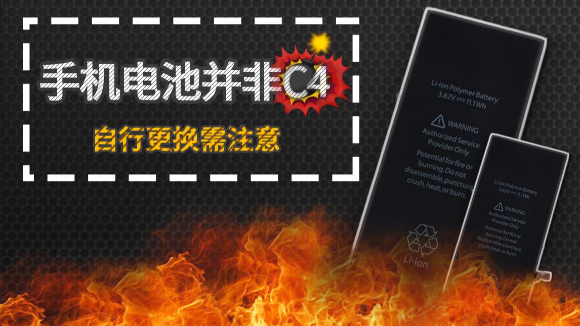 「蒋·道理」手机电池并非C4,自行更换需注意