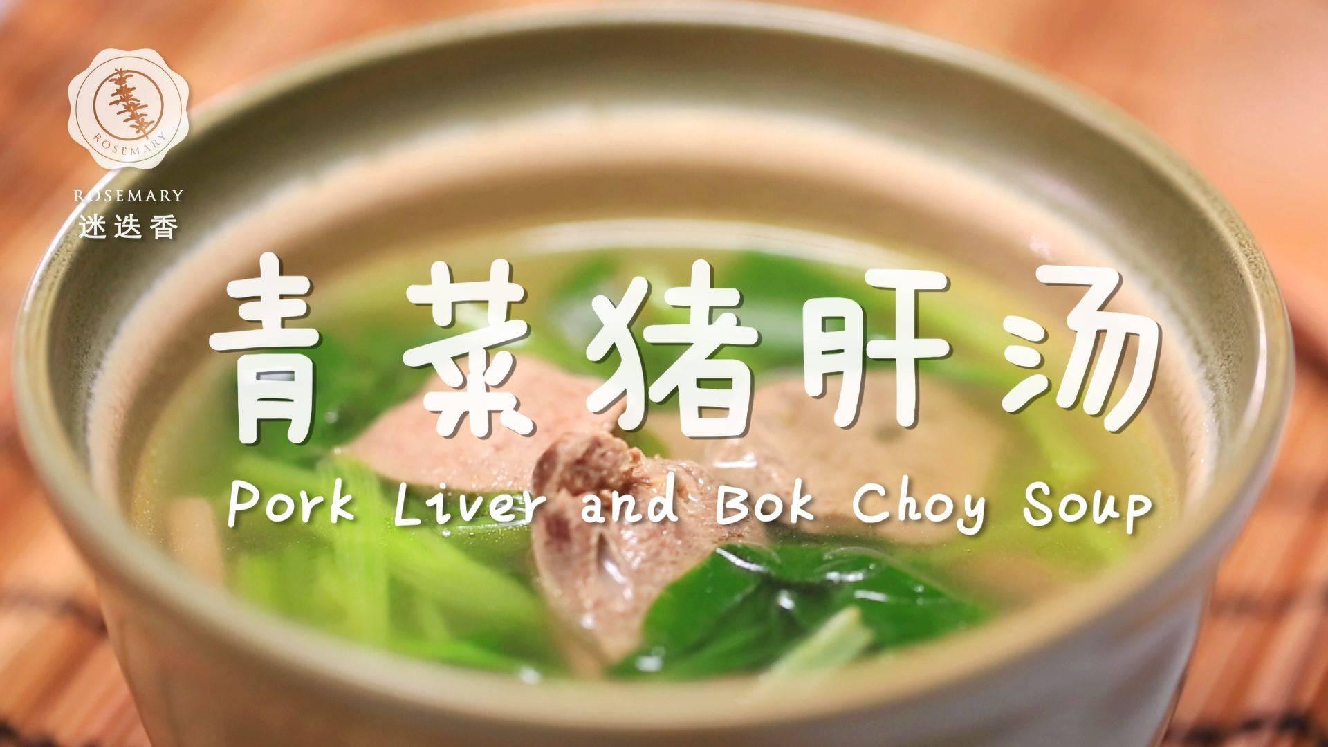 春日必备青菜猪肝汤,排毒养颜喝出好气色!