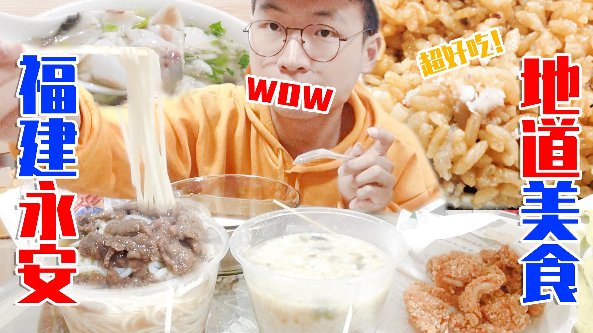 福建永安这五道美食,只需38元,吃到撑!