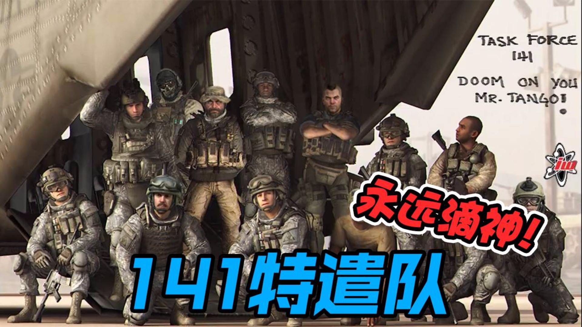 【up主基本功大赛】使命召唤大事记:141特遣队的背叛与复仇
