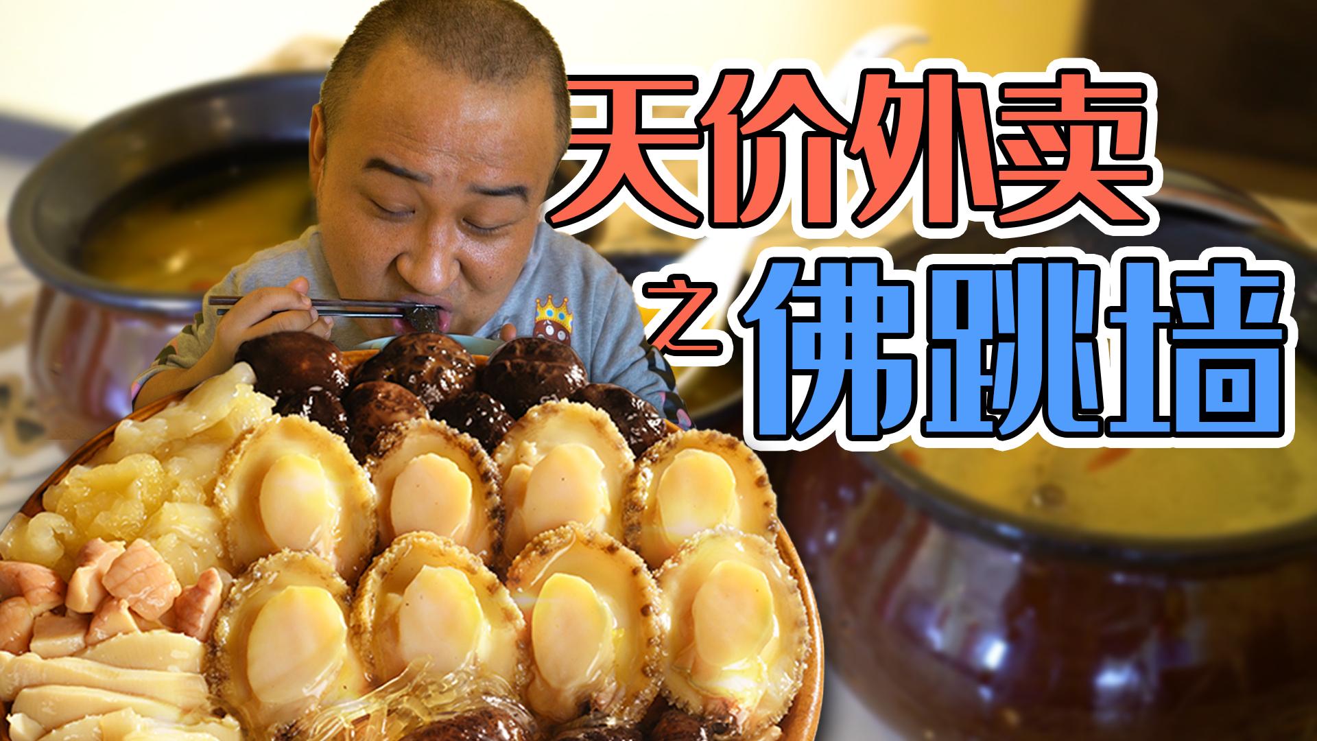 【吃货请闭眼】最贵米饭158?试吃560元外卖佛跳墙,用鲍鱼海参鱼翅7天才能做?
