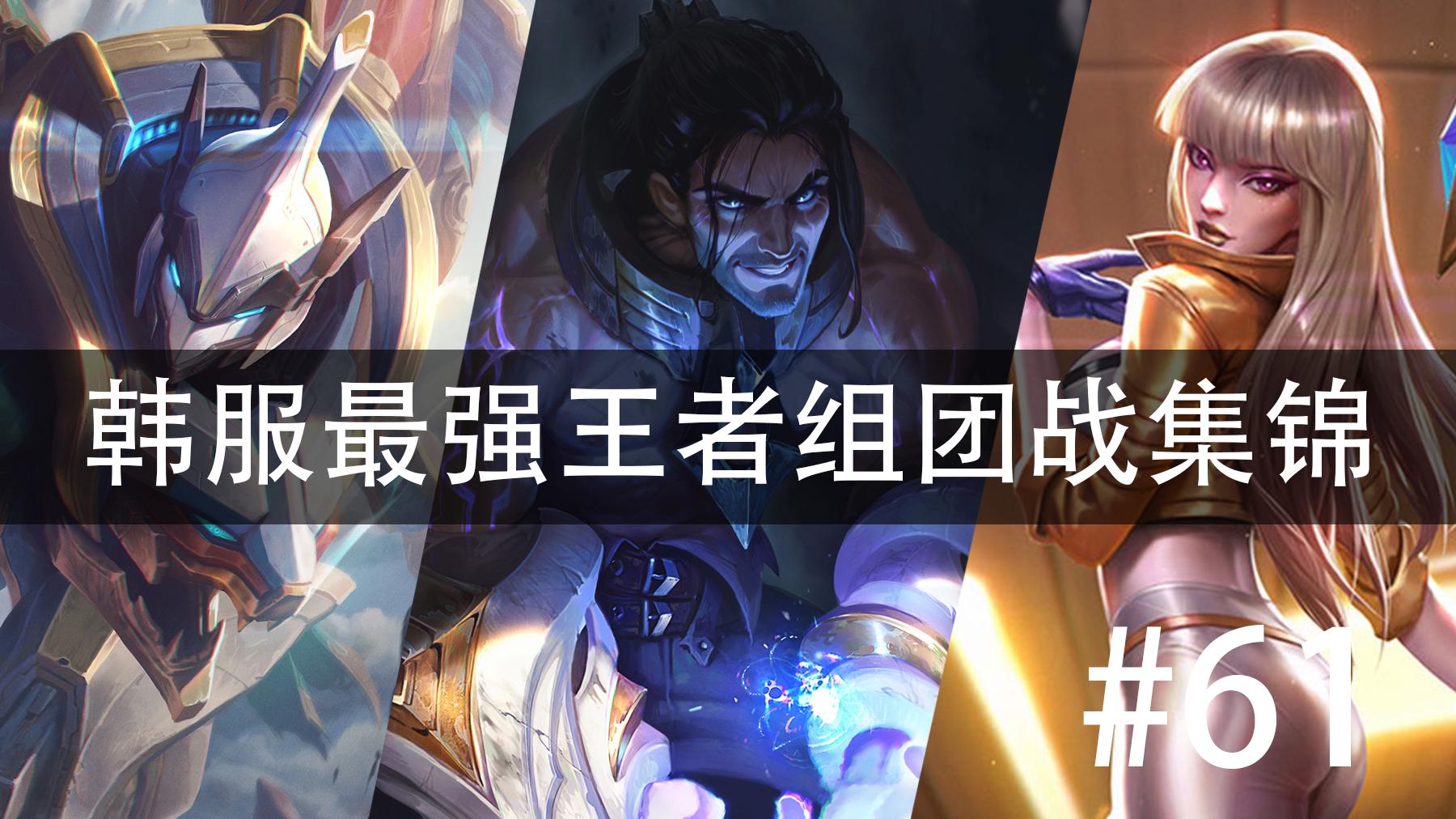 韩服最强王者组团战集锦#61 没想到吧我又更新了 版本:10.5