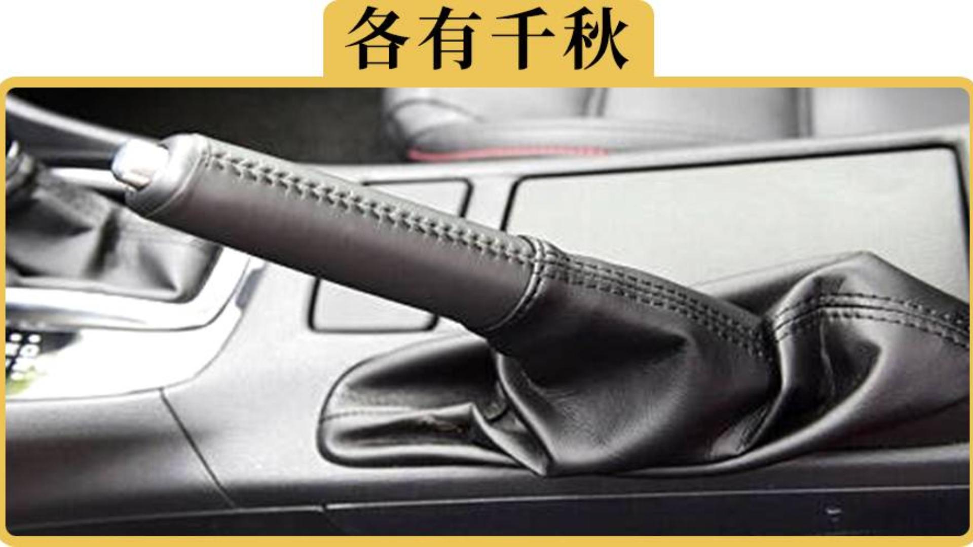 电子手刹和机械手刹,用起来有什么区别
