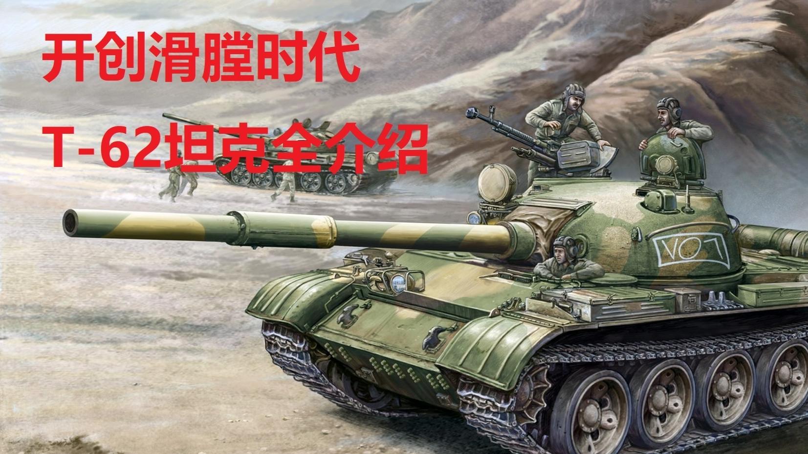 【星海社第211期】开创滑膛时代:T-62坦克全介绍(bug修复版)