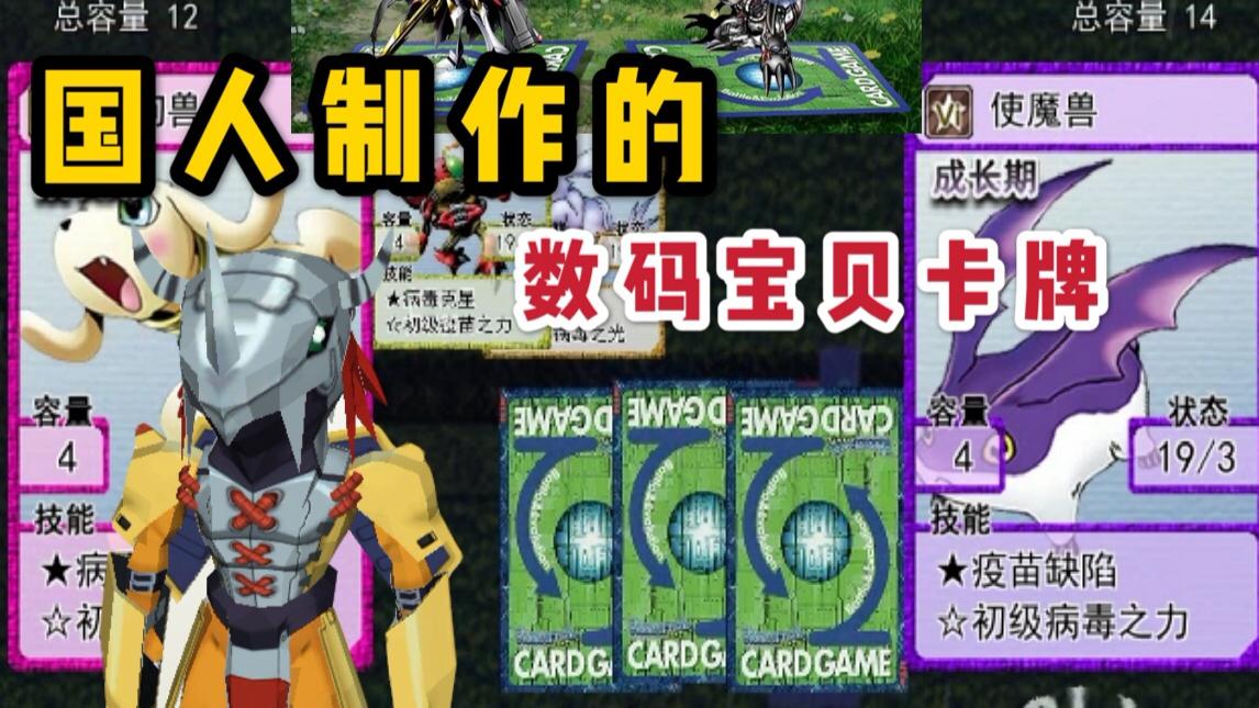 """【M仔】国人制作的""""数码宝贝""""卡片对战游戏!PC上的驯兽师卡牌粉丝作!"""