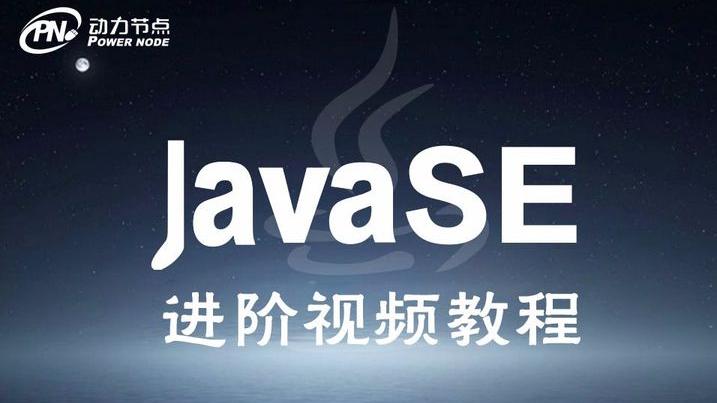 Java零基础进阶视频教程_Java基础入门到精通