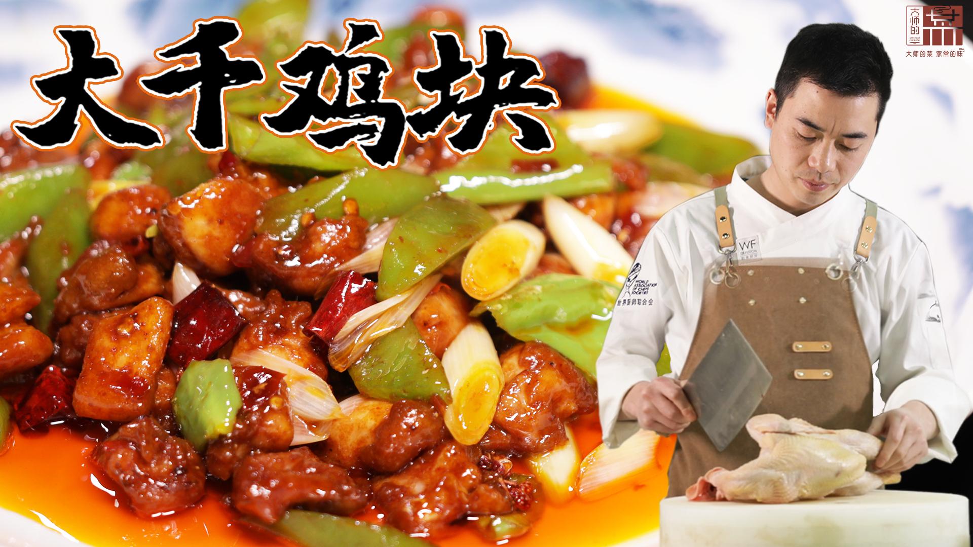 【大师的菜·大千鸡块】国画大师张大千自创菜——大千鸡块,红润油亮,煳辣鲜香!