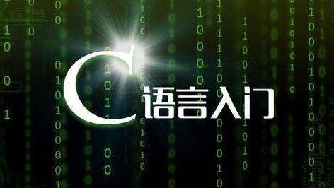【C语言】C语言入门视频教程