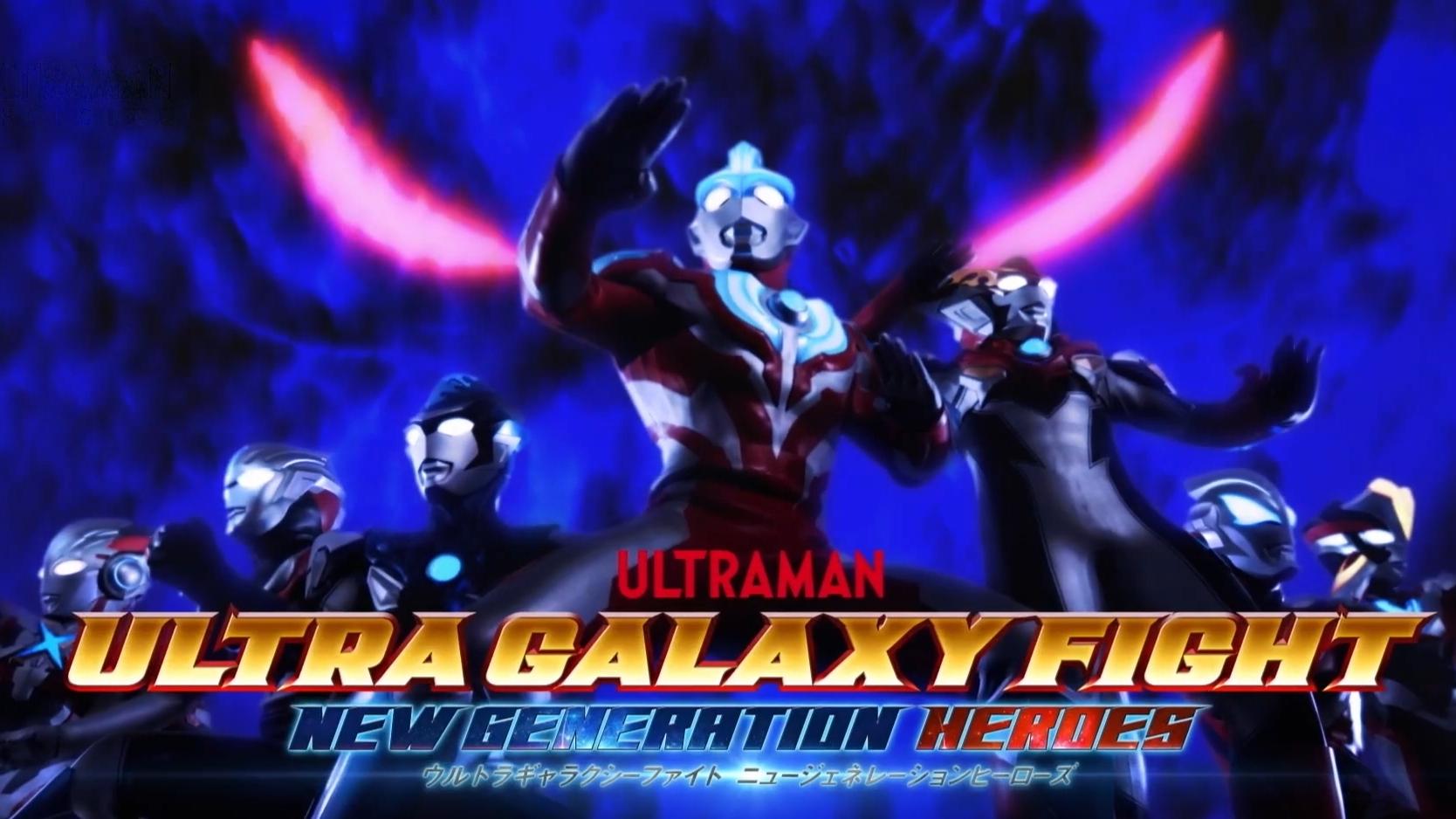 奥特银河格斗:新世代英雄 1080p