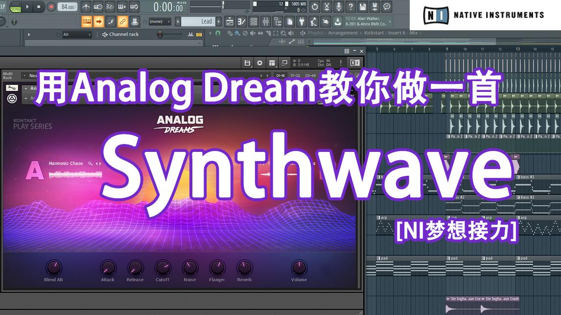 【NI音乐梦境接力】五分钟教你做一首Synthwave - 六爺瞎写歌