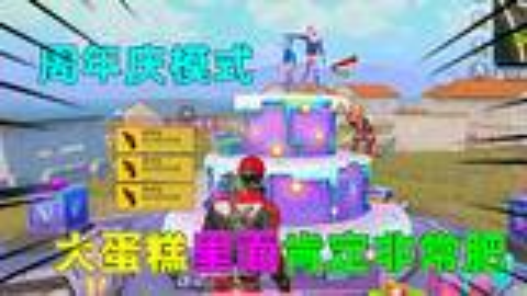 """和平精英:海岛地图新玩法""""周年庆模式"""",赶紧去大蛋糕打卡吧!"""