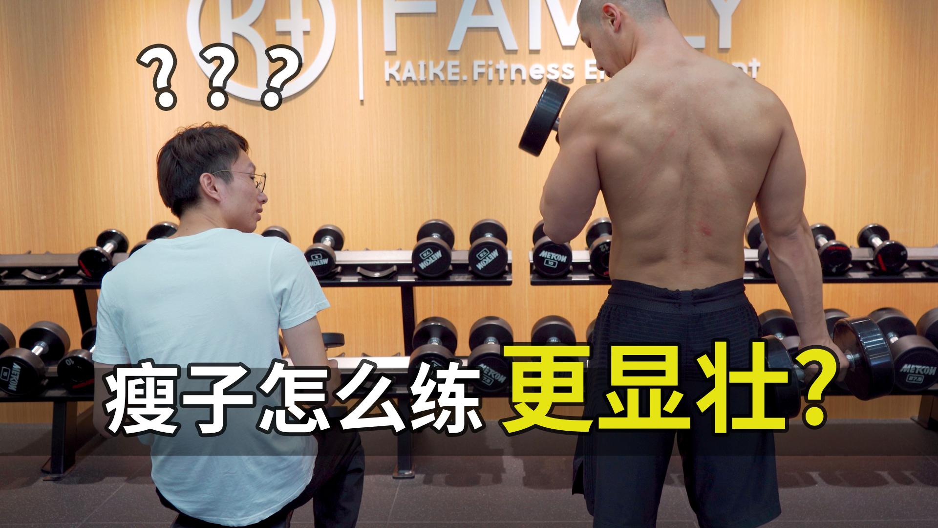 【卓叔】瘦子怎么练,更容易显壮?【增重科普03】