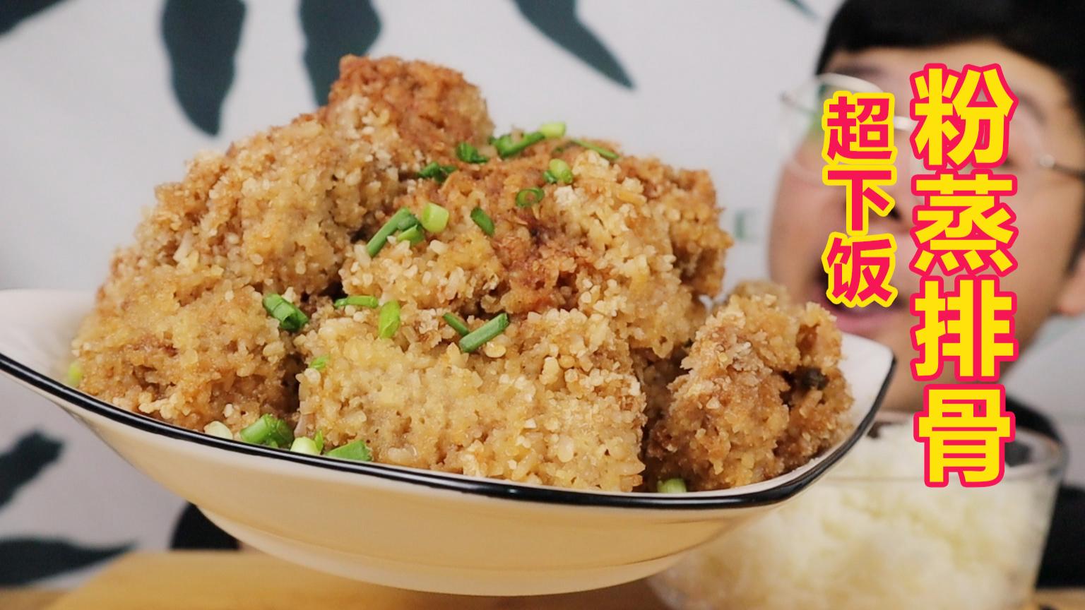 """超下饭的""""粉蒸排骨""""做法简单,香而不腻,配上一碗米饭,大满足"""