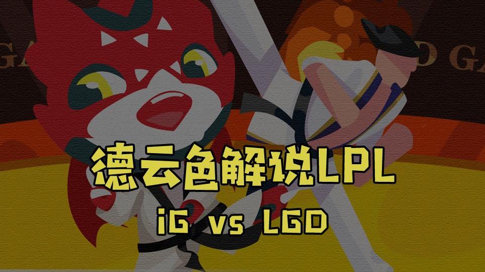 【德云色解说LPL】iG vs LGD:我就是想给你们看看我的新鞋,想要么?