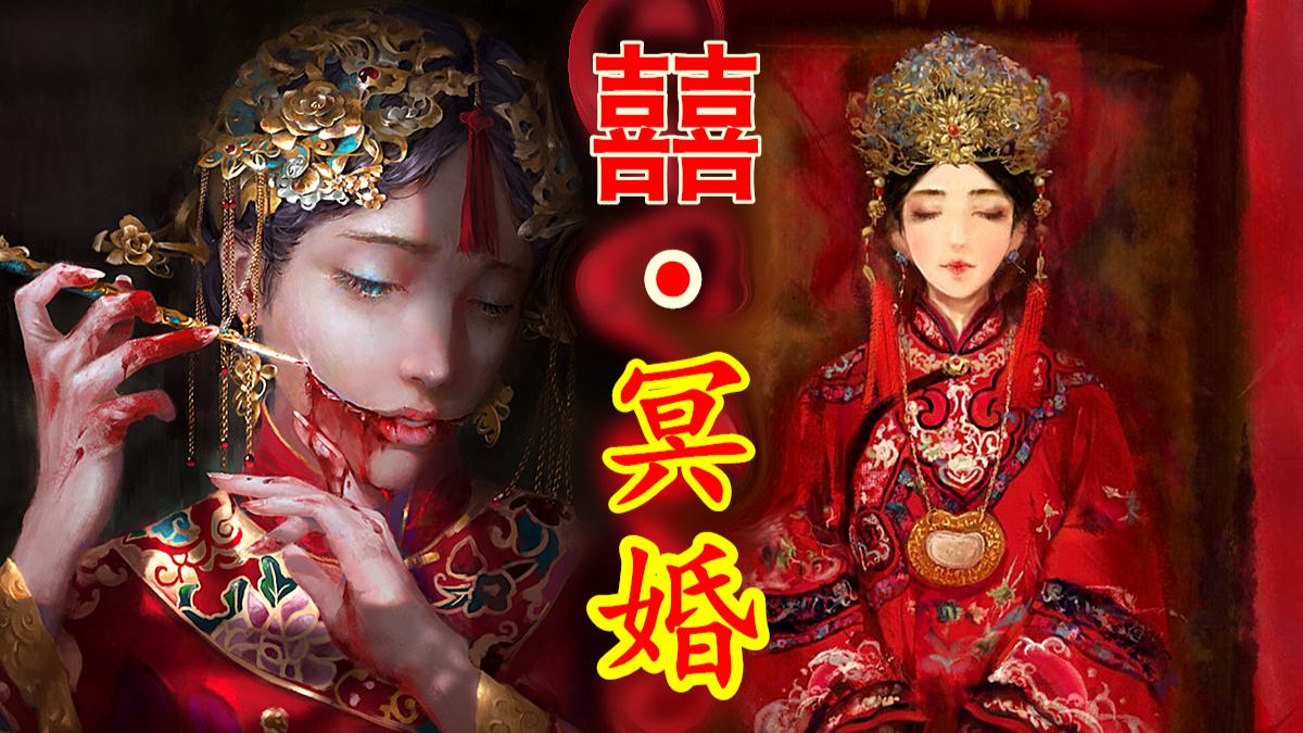 【中国神话-冥界篇 十五期】囍 · 中国冥婚习俗,与中国人独特的情感观念。