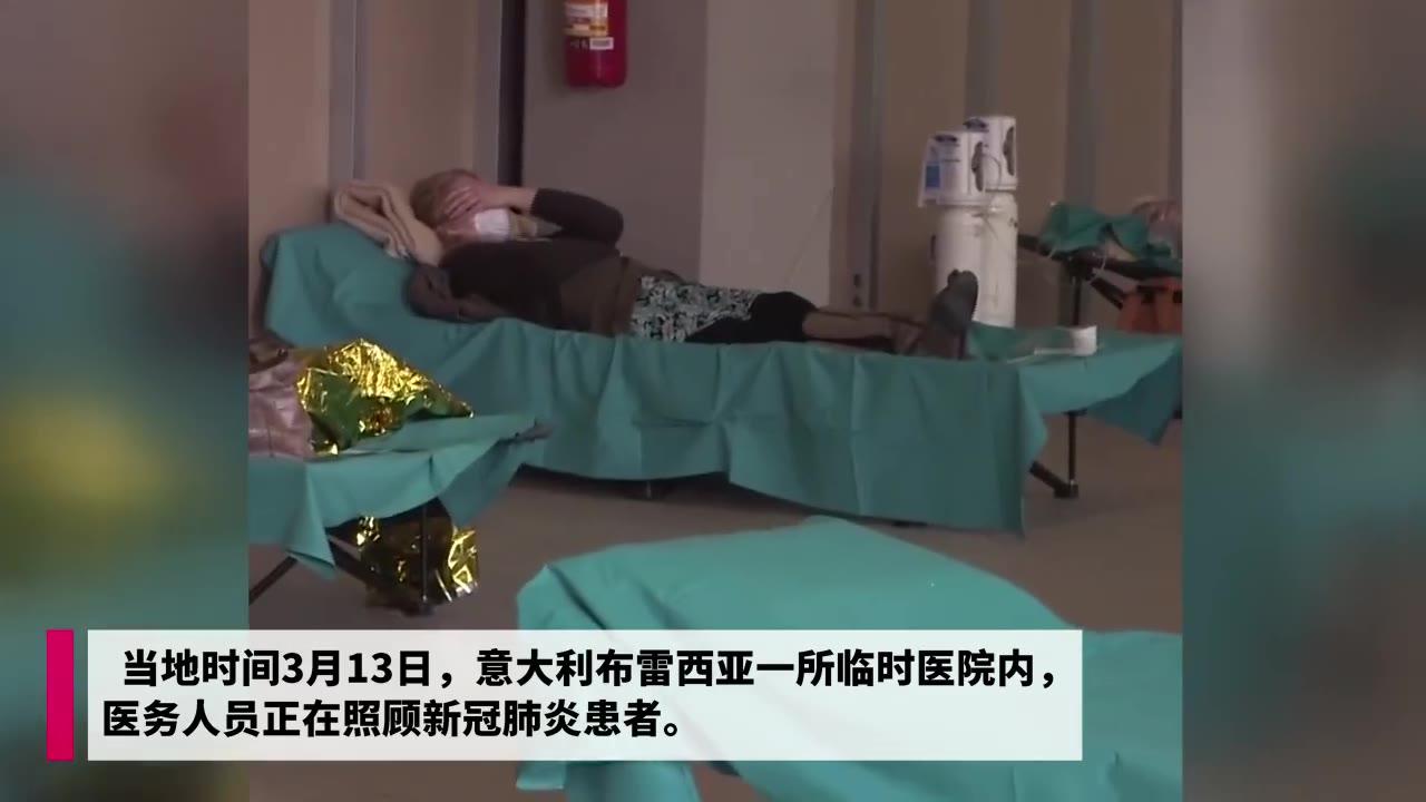 意大利一所临时医院内 医务人员正在照顾新冠肺炎患者