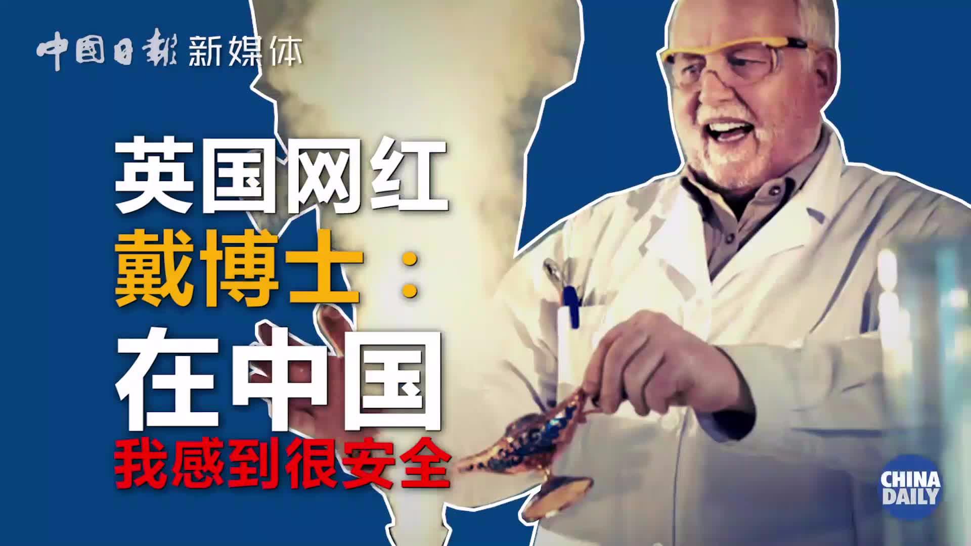 中国抗疫举措遭批评?英国牛津戴博士:有没有效,咱们看数据!