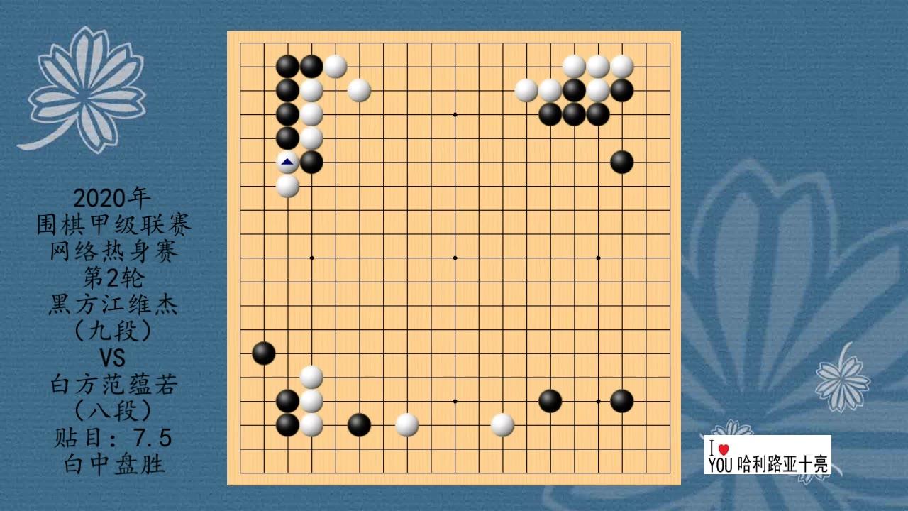 2020年围棋甲级联赛网络热身赛第2轮,江维杰VS范蕴若,白中盘胜