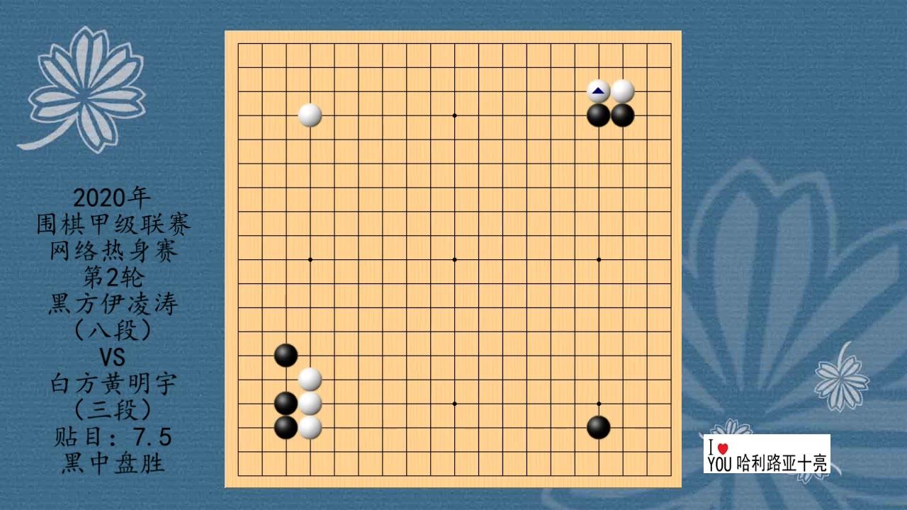 2020年围棋甲级联赛网络热身赛第2轮,伊凌涛VS黄明宇,黑中盘胜