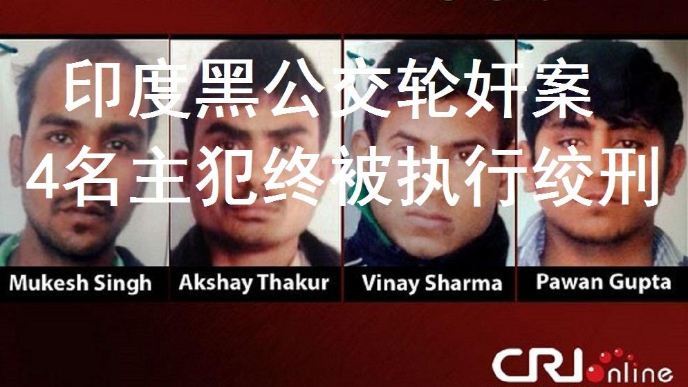 震惊世界的印度黑公交轮奸案,4名主犯终被执行绞刑