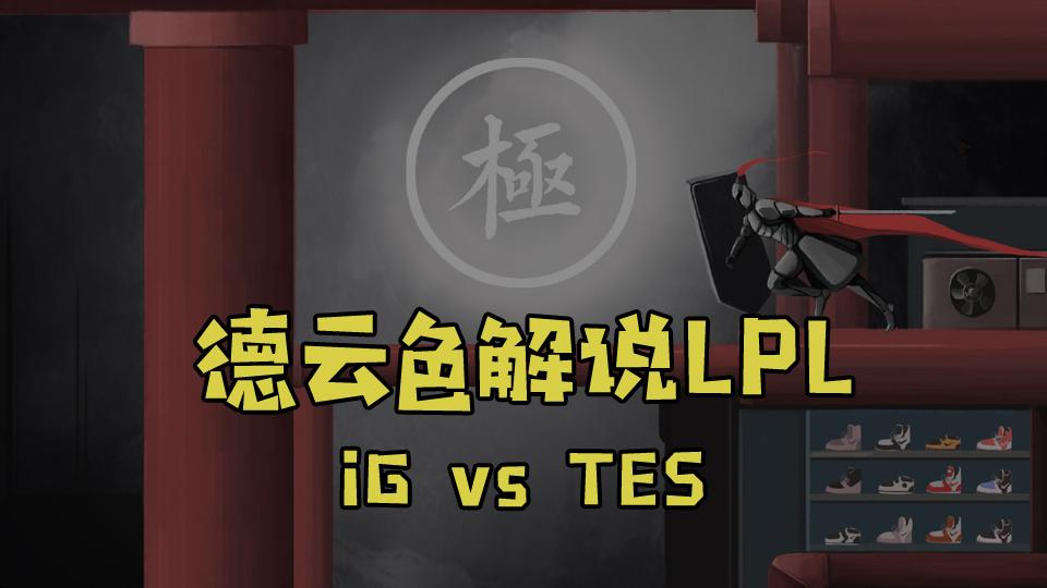 【德云色解说LPL】iG vs TES:超级泡泡再显神威,远方阿水直接熔断
