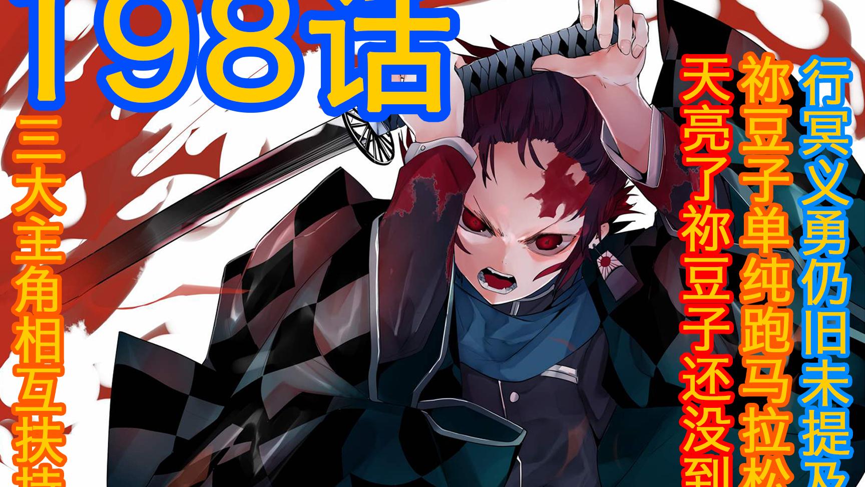 鬼灭之刃198话纯漫画:真奇葩,难道祢豆子只是单纯跑了个马拉松?三大主角联手激战!