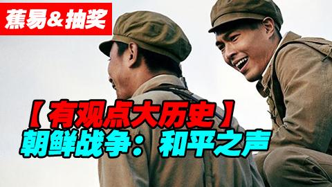 【蕉易&抽奖】朝鲜战争--和平之声