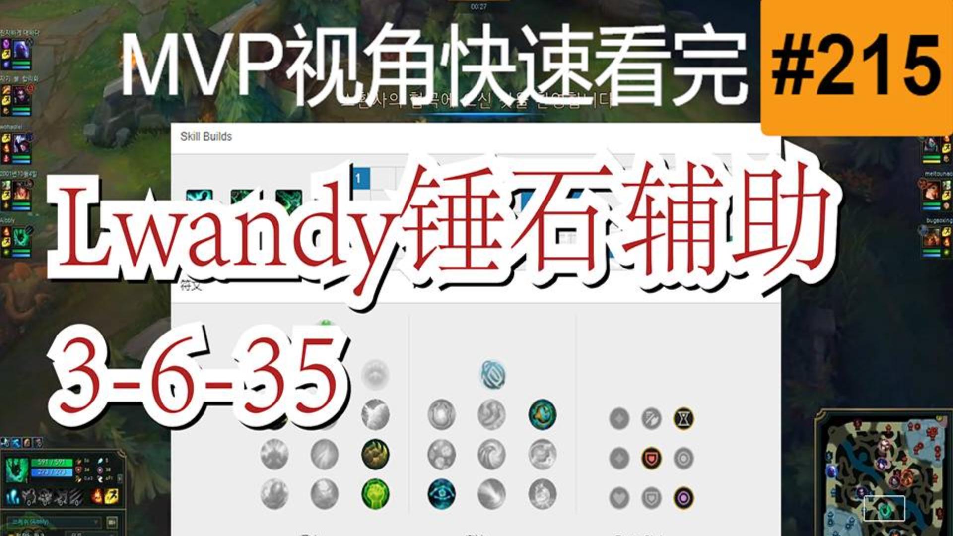 LNG.Lwandy锤石辅助【MVP视角快速看完一局王者排位】#215