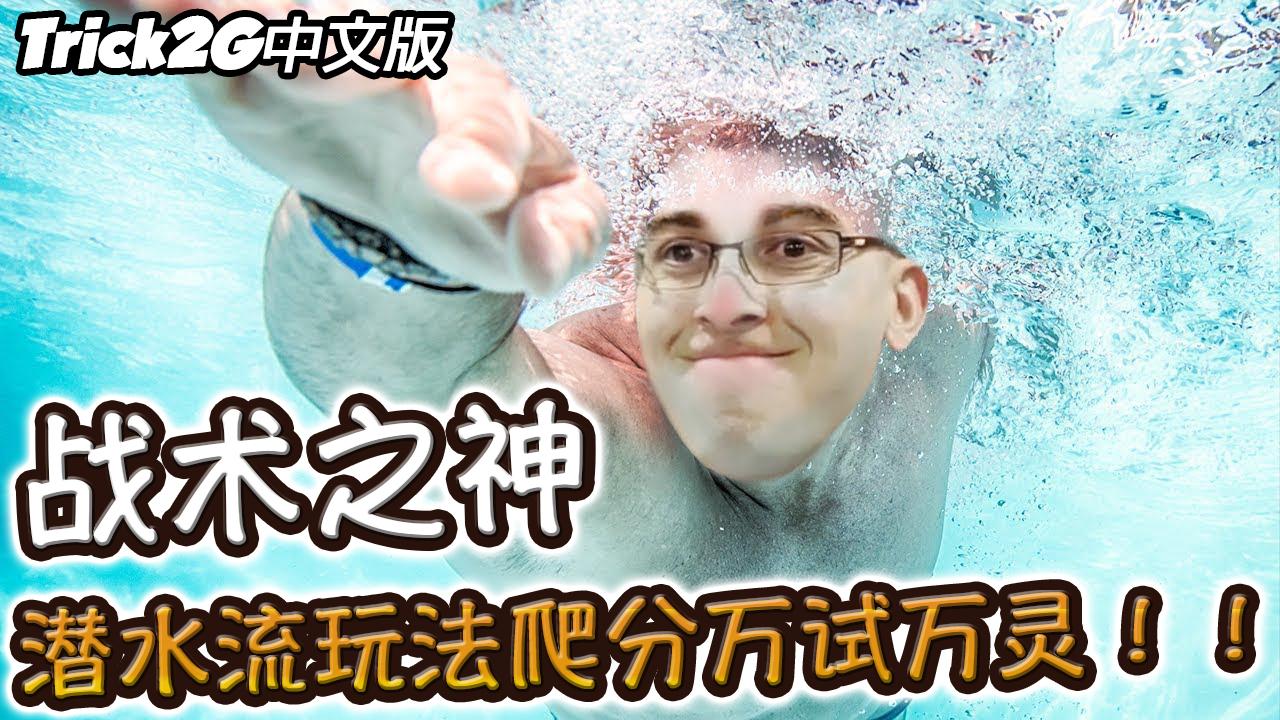 Trick2G-潜水战法他们一定是忘了我是谁...老子是Trick大帝啦!(中文字幕)-LoL英雄联