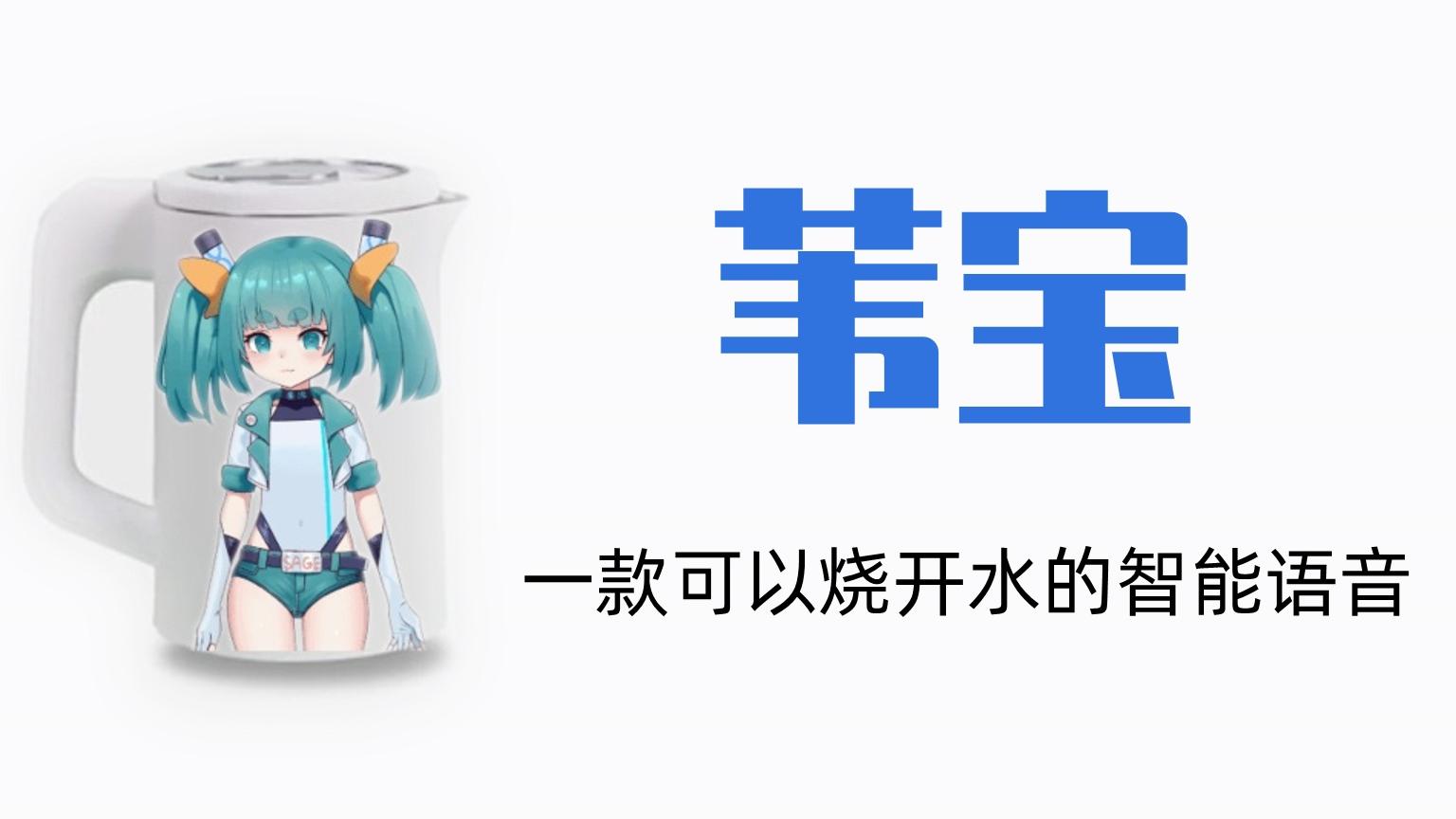 【A站独家】国内首个内置芦苇娘语音包的人工智能