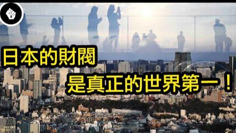 日本六大财团,真正的世界第一,几乎垄断日本的经济!