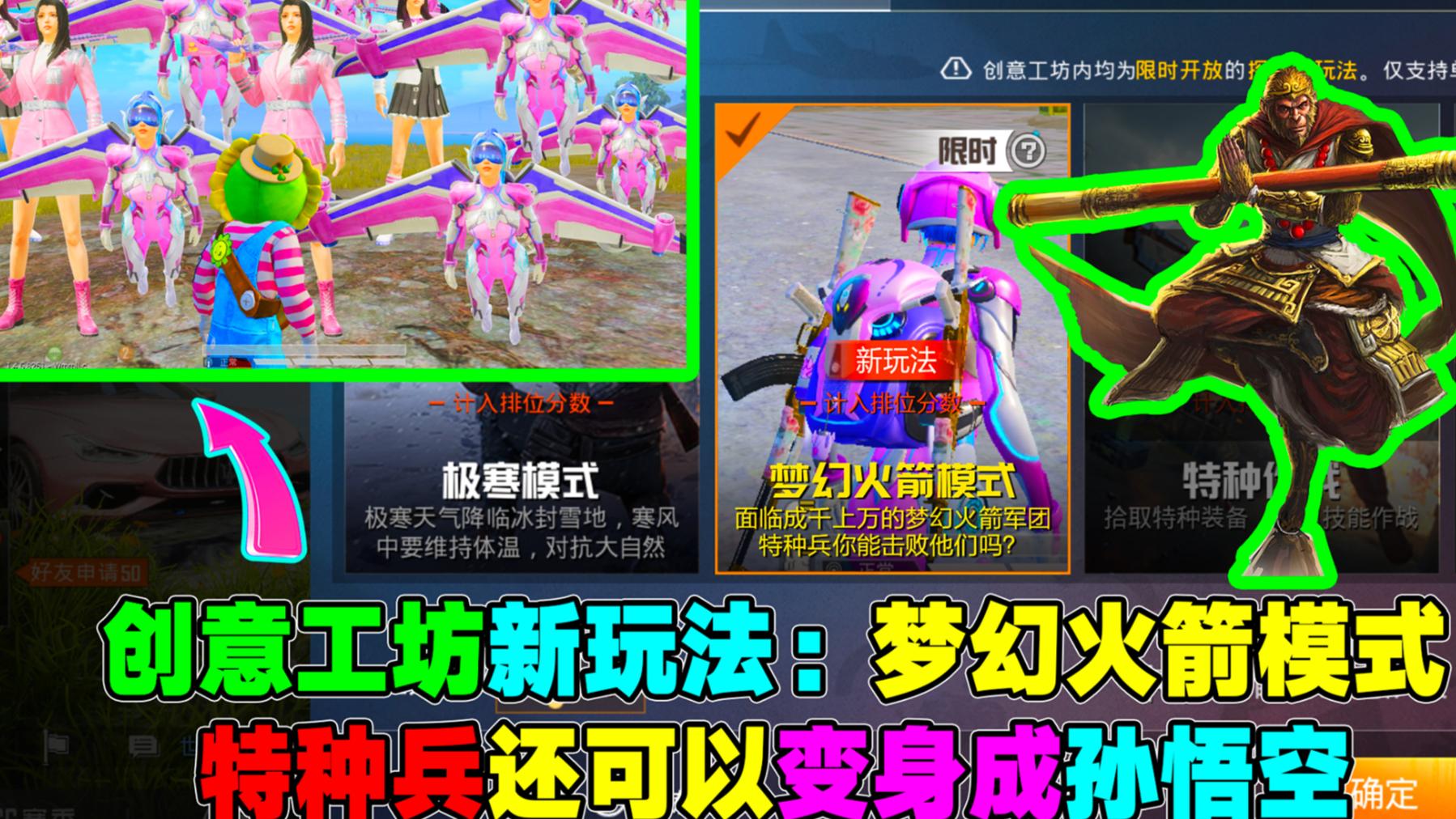 """【A等生】【次元赛道】创意工坊新玩法:梦幻火箭模式!特种兵还能变身成""""孙悟空""""?"""