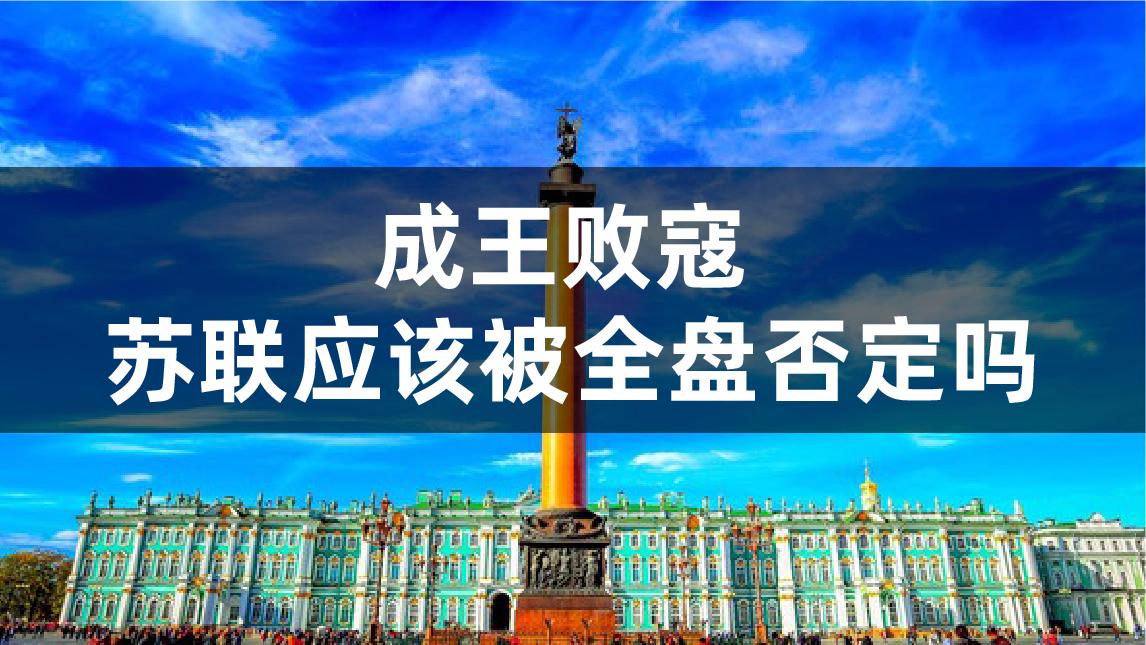 【国家经济学】计划经济与苏联解体
