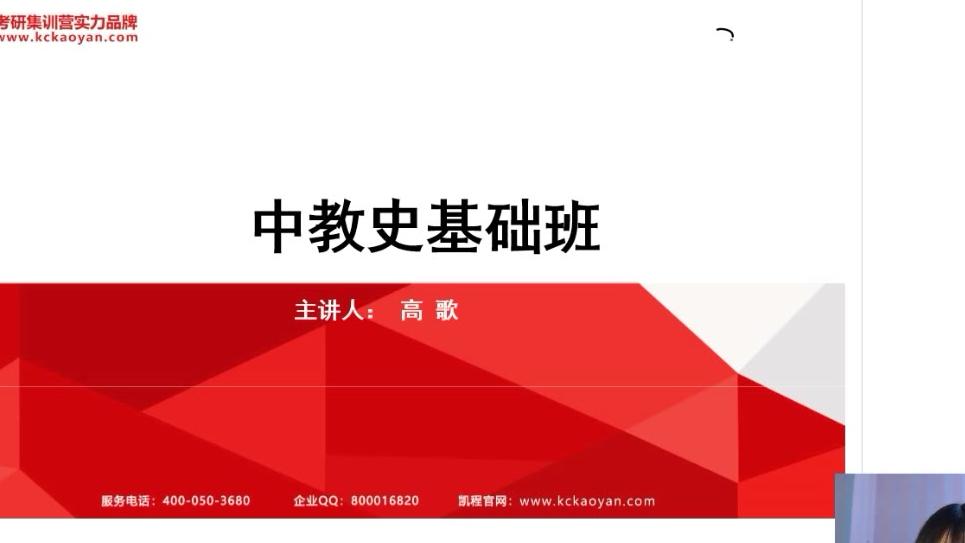 201考研教育学中国教育史333基础班