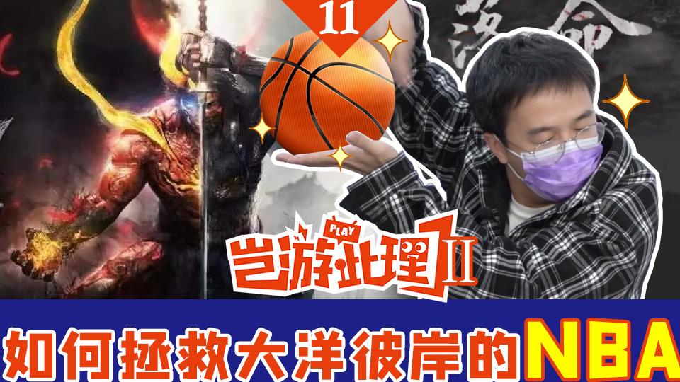 【岂游此理Ⅱ】11拯救NBA停摆!女主播当场结婚