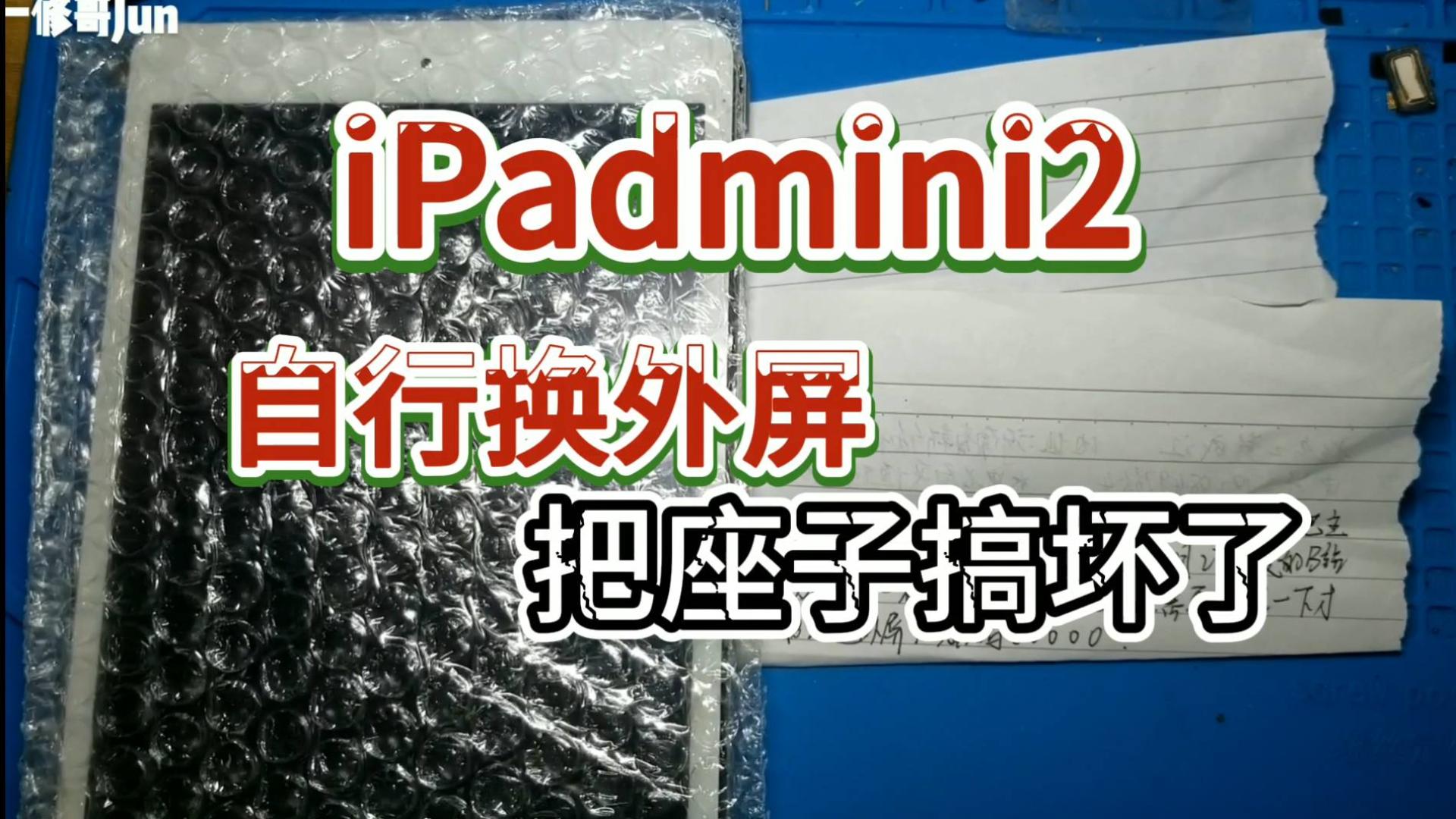 iPadmini2客人自己换触摸屏,内联座扣坏,一修哥显微镜下更换!