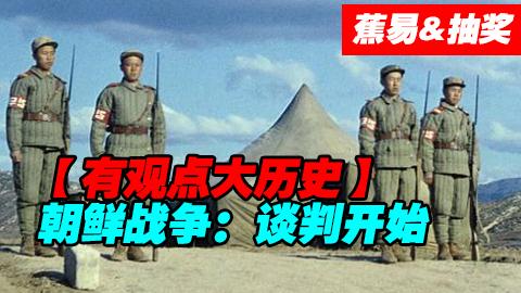 【蕉易&抽奖】朝鲜战争--谈判开始