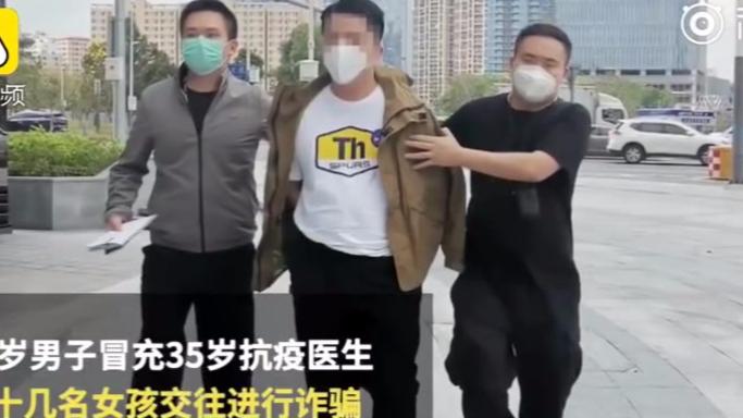 #冒充抗疫医生诈骗10余名女孩#:这样大家更加信任