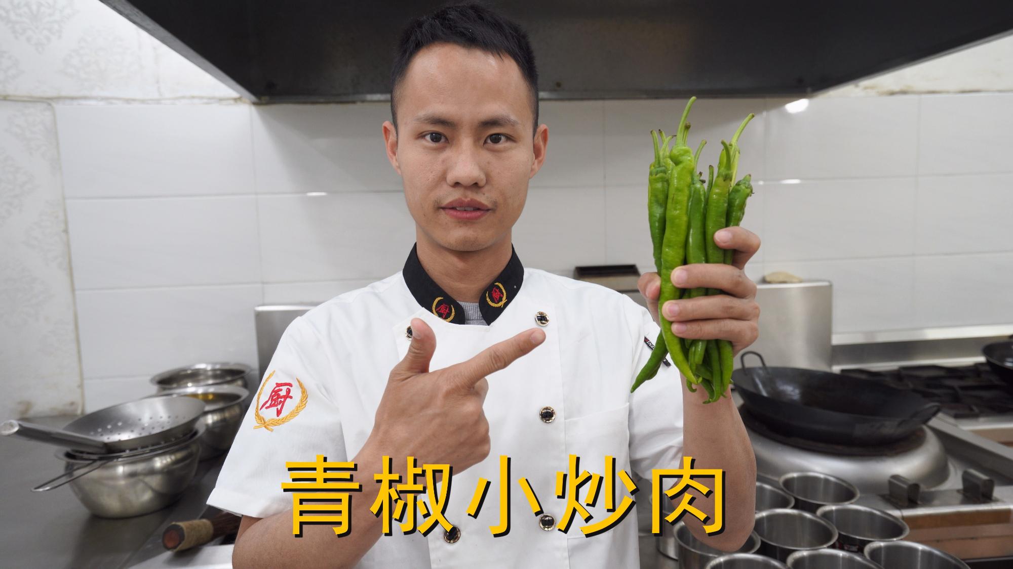 """厨师长教你:""""小炒肉""""的家常做法,家常味很浓郁,先收藏起来"""