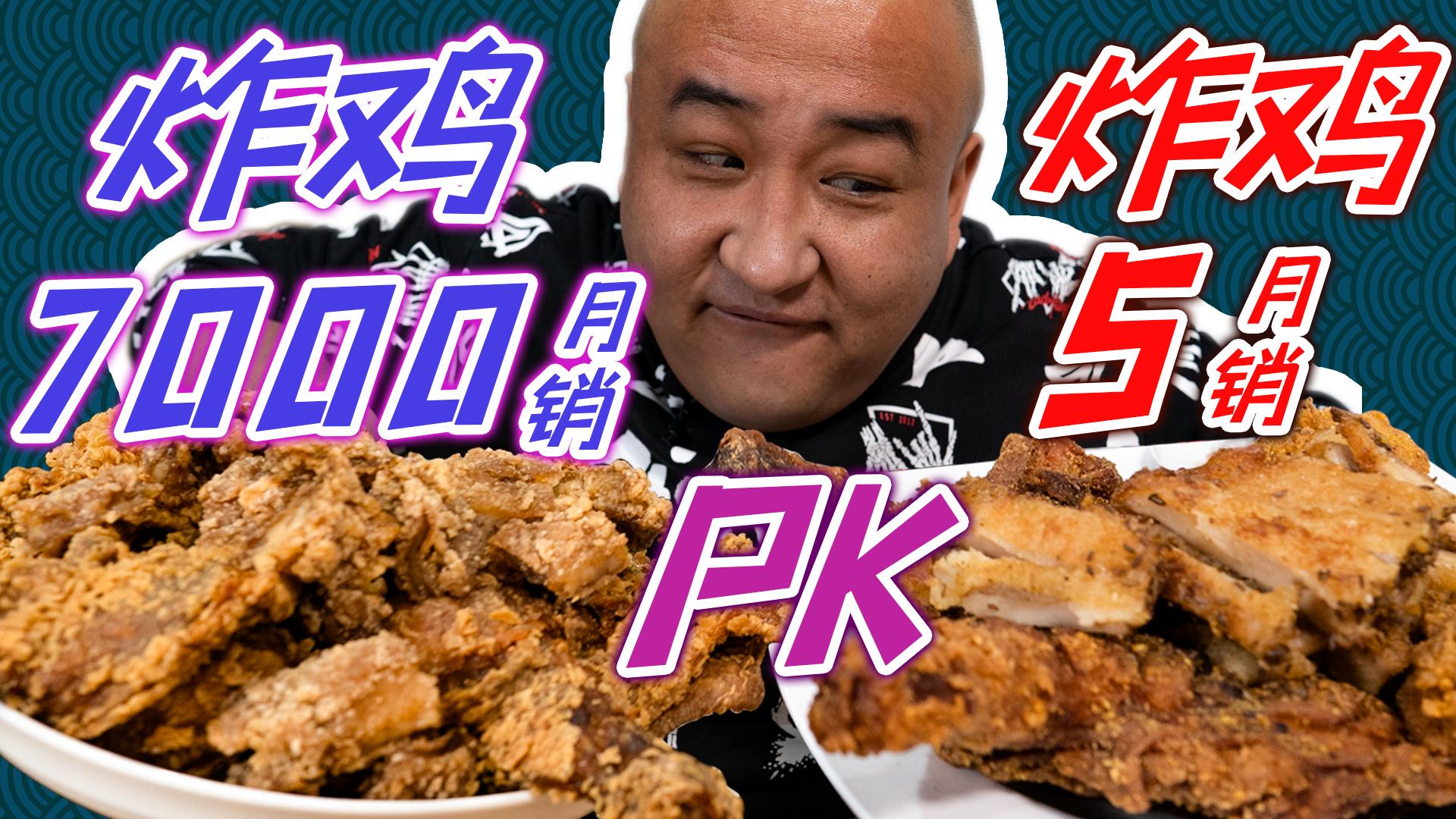 【吃货请闭眼】120元买2大盘炸鸡!月销7000的炸鸡手枪腿有多酥脆?炸鸡配啤酒超过瘾!