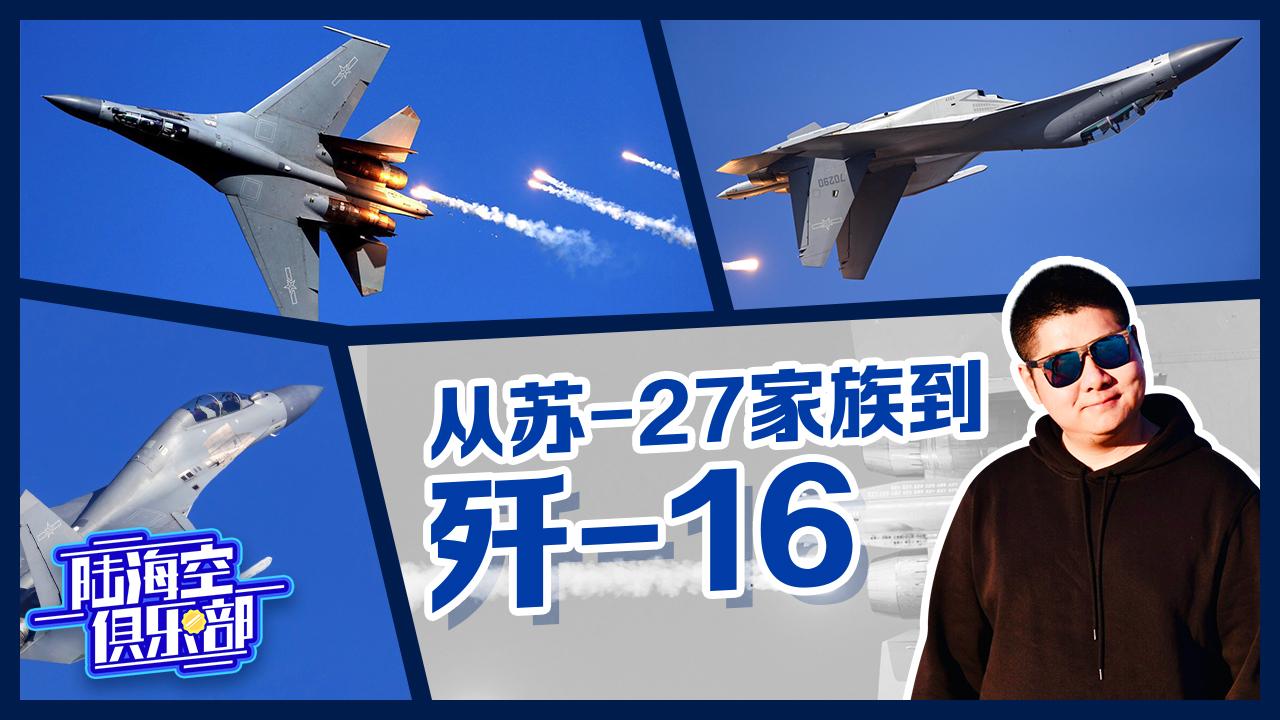 陆海空俱乐部:硬核知识 教你辨别歼-16和中国的苏-27家族